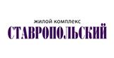 Жилой комплекс «Ставропольский»