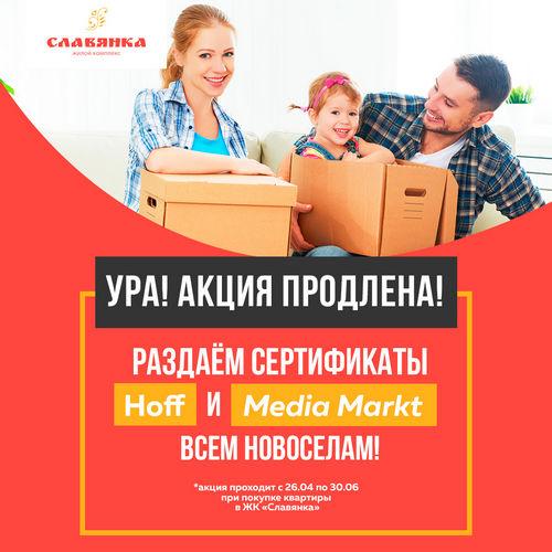 """Пусть лето будем жарким: акция в ЖК """"Славянка"""" продлена!"""